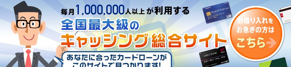 即日融資キャッシング.jp